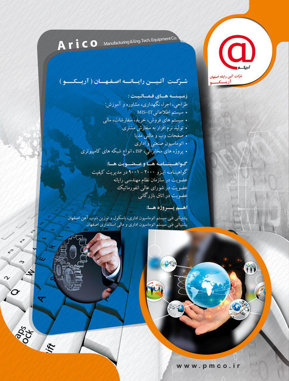 شركت آئين رايانه اصفهان  آريكو